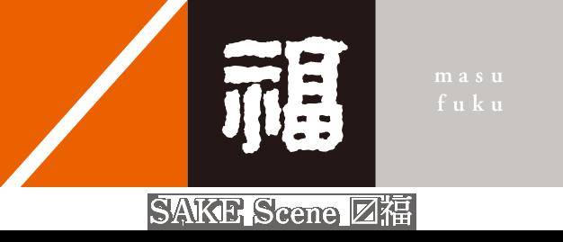 SAKE Scene 〼福 masufuku ますふく